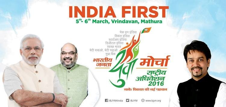 National Convention of BJYM on March 5, 6 to be organised at Mathura
