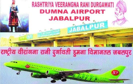 Prithviraj Foundation demands to name Jabalpur Airport on Rani Durgawati's name