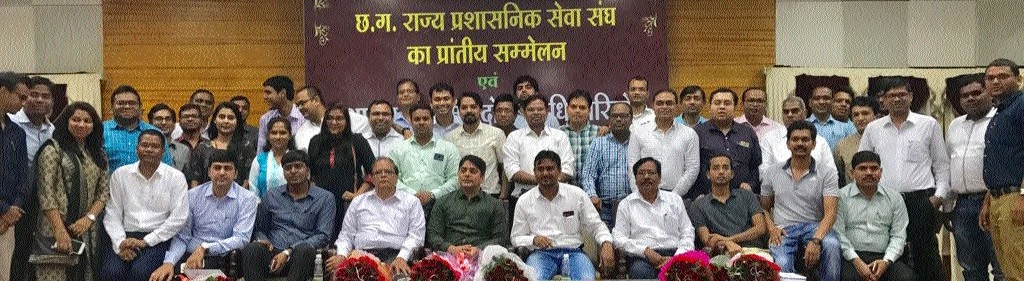 State Administrative Assn's new body formed