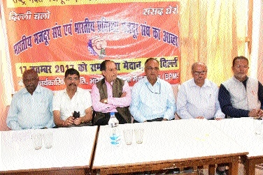 BMS, BPMS to stage gherao of Parliament