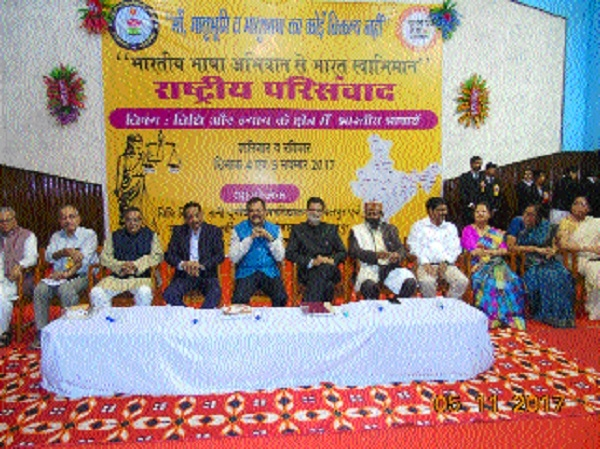 National debate on Indian languages in field of law, justice held