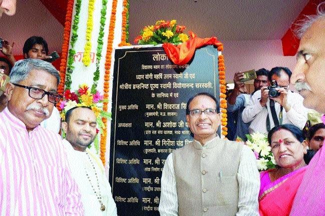 CM dedicates Maharishi Uttam Vidyapeeth
