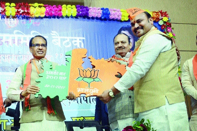 BJYM should establish dialogue with youths, says CM Chouhan