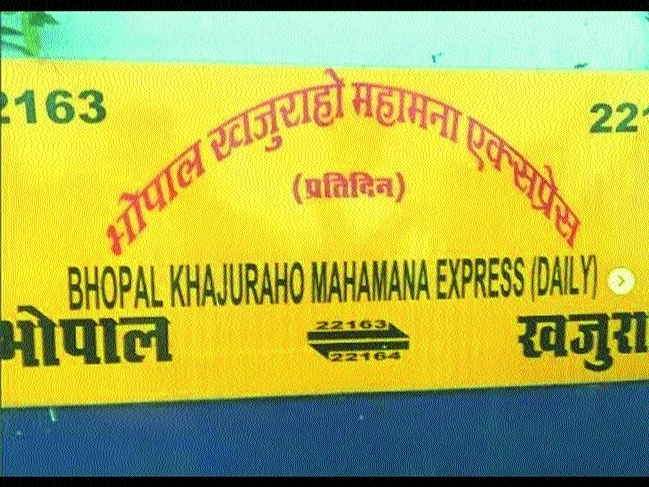 Bpl-Khajuraho Mahamana Express runs out of steam!