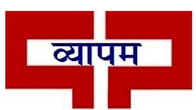 HC dismisses bail plea in Vyapam scam