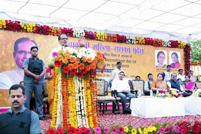 CM Chouhan inaugurates State's first Mahila Rozgar Mela