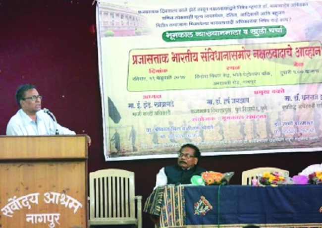 Seminar on 'Naxalite Challenges before Indian Constitution' held