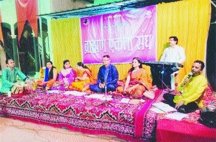 Programme of devotional songs by Brahman Ekta Sangh held