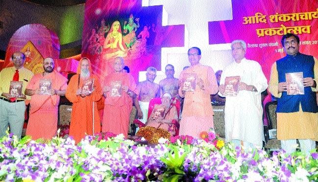 Adi Shankaracharya's biography to be in MP school syllabus