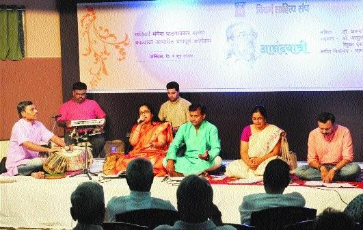 Impressive presentation of Poet Padgaonkar's 'Anand Yatri'