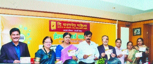 Dharampeth Mahila Co-op staff gets health cards
