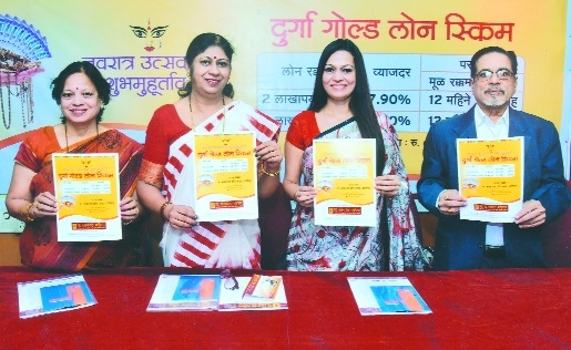 Dharampeth Mahila Co-op Society starts 'Durga Gold Loan Scheme'