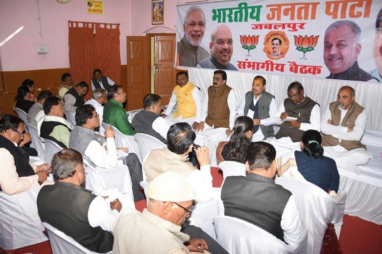 BJP's divisional meet: Workplan for expansion of organisation discussed