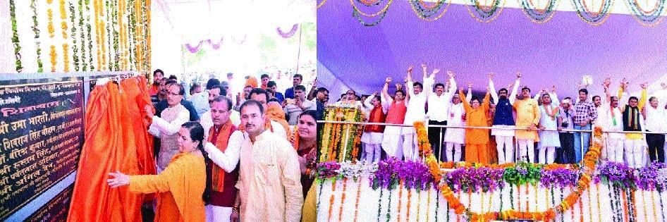 CM, Uma Bharti dedicate Niwadi distt