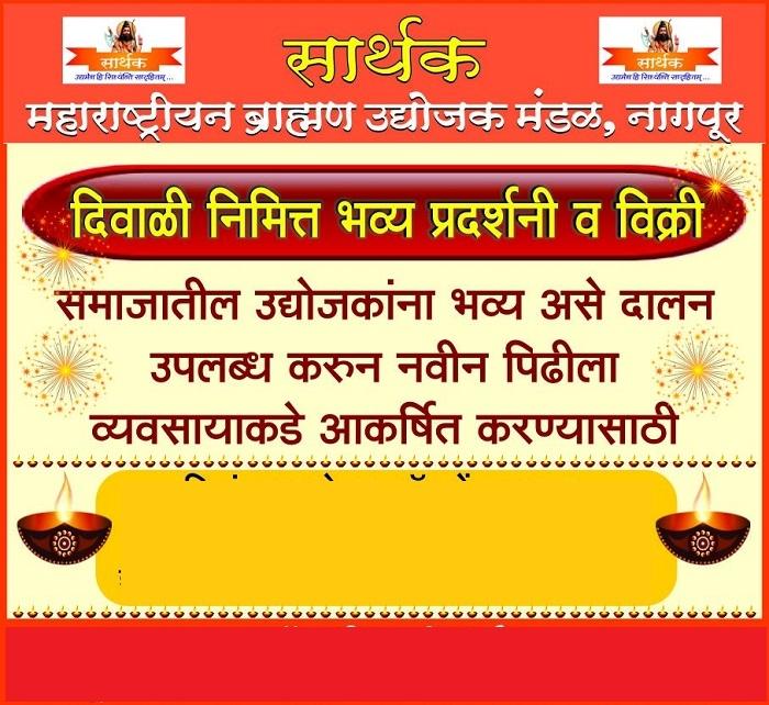 Good response to Sarthak Maharashtra Brahman Udyojak Mandal's expo