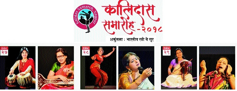 3-day 'Kalidas Mahotsav' from 27th