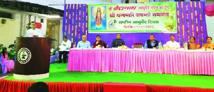 Baidyanath Ayurved Bhavan celebrates Dhanvantari Jayanti