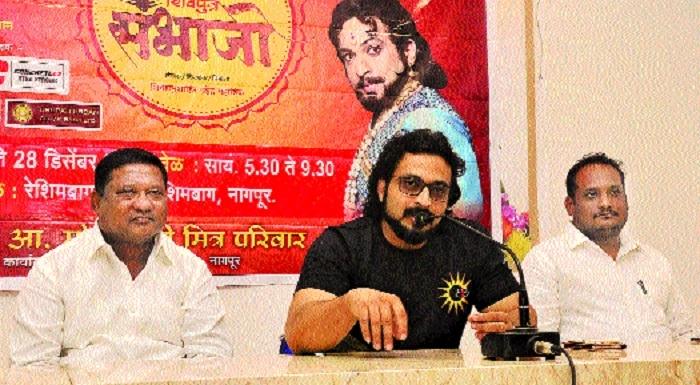 Stage set for mega play 'Shivputra Sambhaji'
