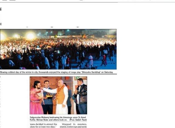 'Response to mega play Shivputra Sambhaji in Nagpur is greatest'