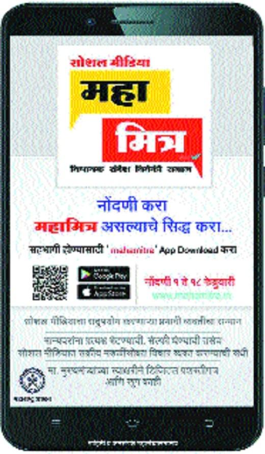 'Social Media Mahamitra' getting good response