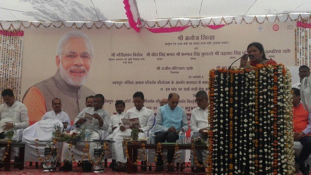 Chiraidaungri-Nainpur broadgauge rly line started