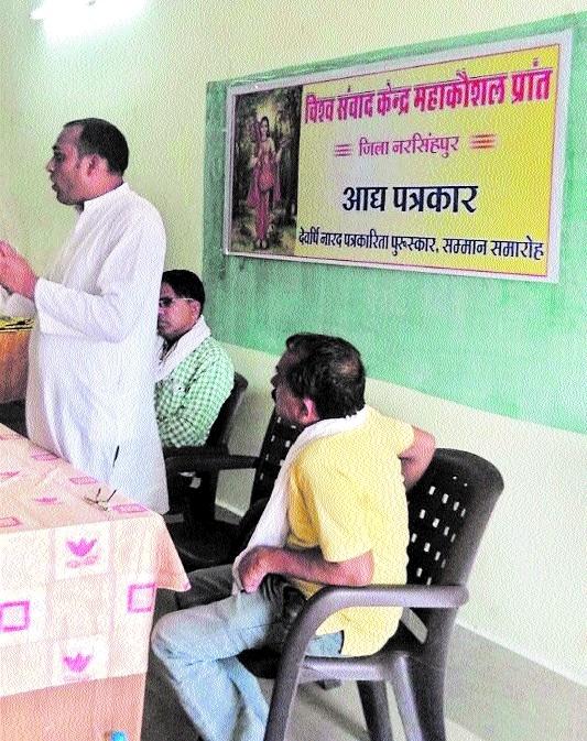 Narad Patrakarita Puraskar, Samman Samaroh held