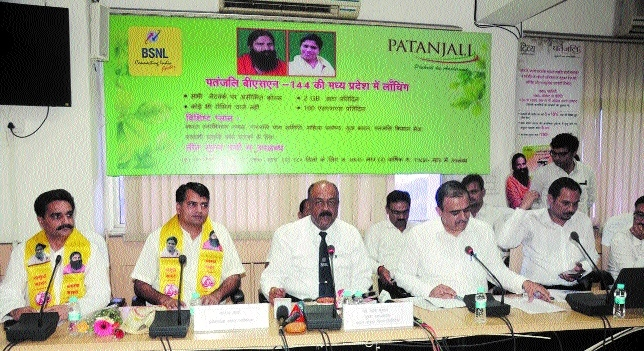 BSNL-Patanjali mobile connection launched in Madhya Pradesh