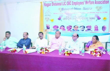 Nagpur Division LIC OBC Welfare Association conducts AGM