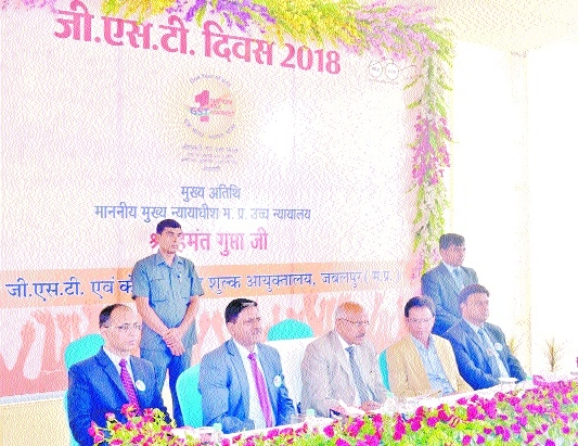 First GST anniversary celebrated with zeal