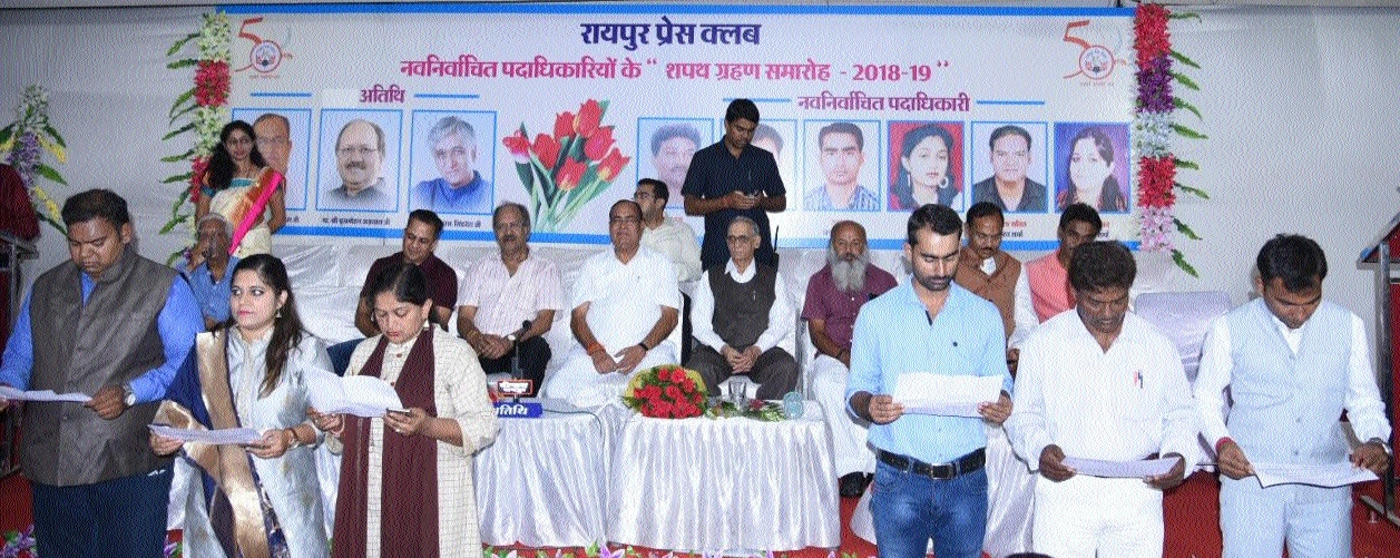 New office-bearers of Raipur Press Club administered oath