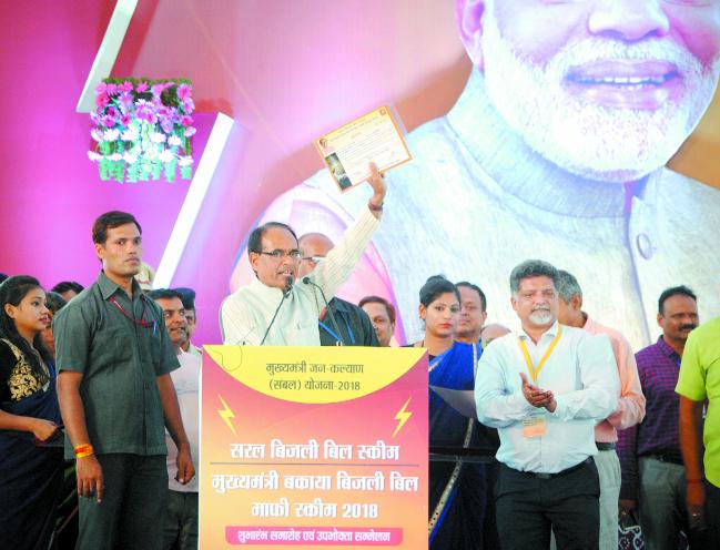CM inaugurates 'Saral Bijli Bill', 'Mukhya Mantri Baqaaya Bijli Bill Maafi' schemes