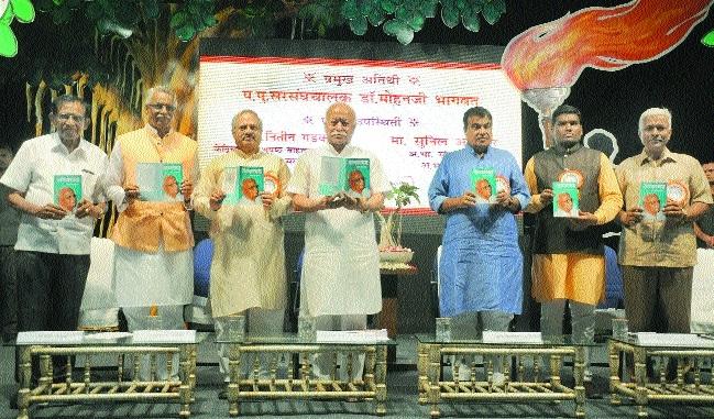 Dattaji Didolkar was a true Swayamsevak: Dr Bhagwat