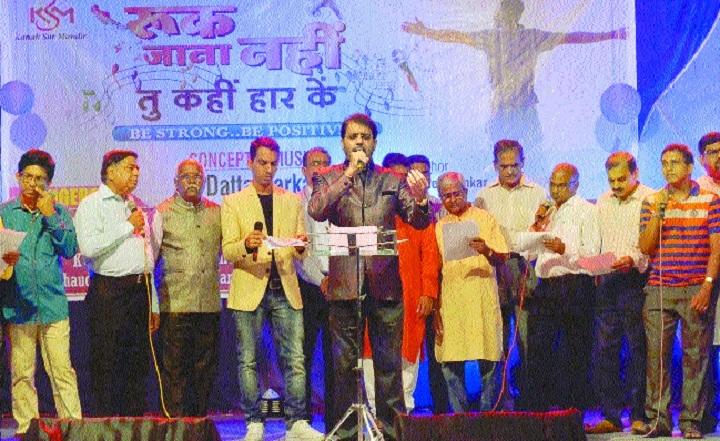 Dr Harkare's musical discourse on positive thinking in 'Ruk Jana Nahin' deserves kudos