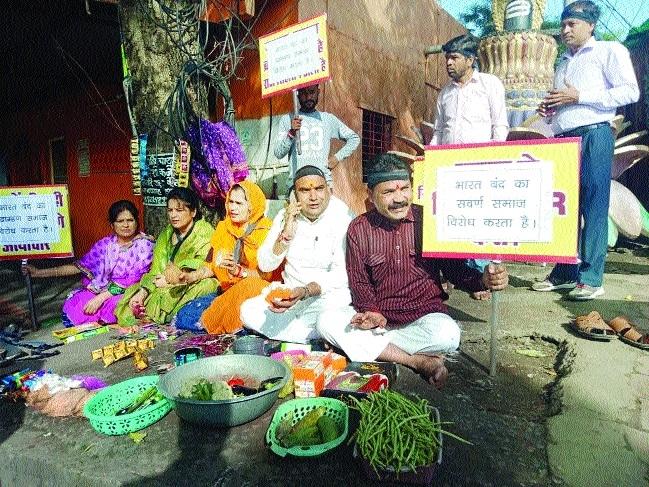 Brahma Samagam Jan Kalyan Samiti opposes Cong's Bandh