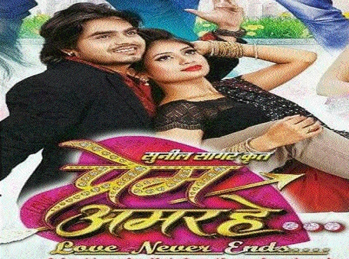 'Prem Amar Hai' to be released on Oct12