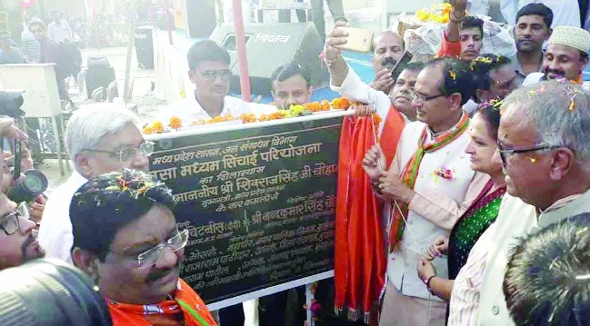 CM lays foundation of Bhavsa Medium Irrigation project