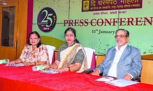Dharampeth Mahila Co-op Society achieves record deposits of Rs 1k cr