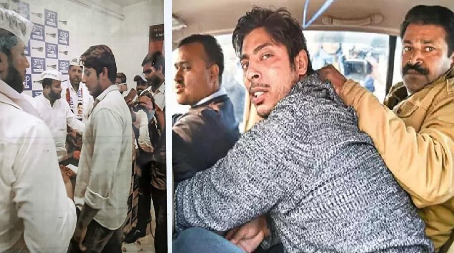 Shaheen Bagh shooter AAP