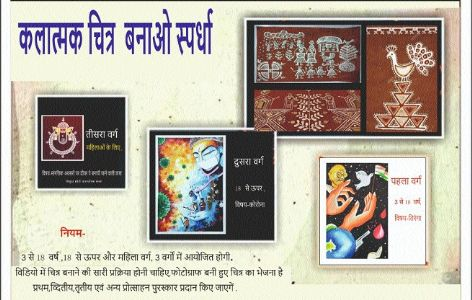 Akhil Bharatiya Kishna Kala Exhibition inaugurated