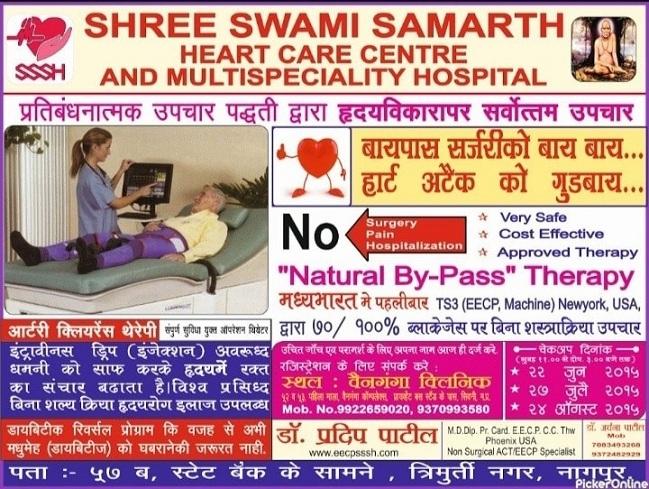 SHREE Swami Samarth Hospi