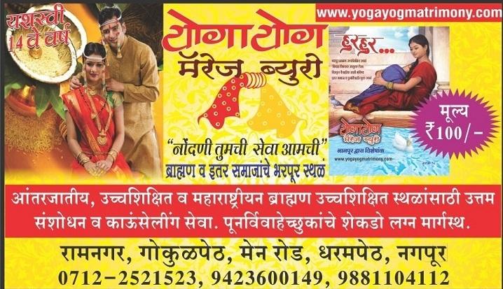 Yogayog Marriage Bureau _