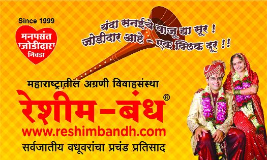 Reshim Bandh_1