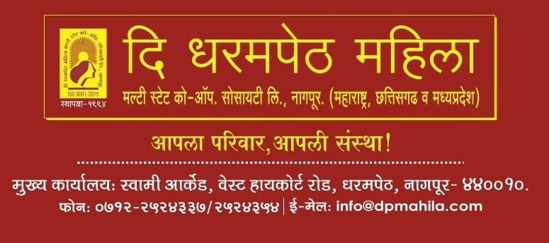 Dharampeth Mahila Socy_1&